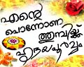 Onam Greetings Movie