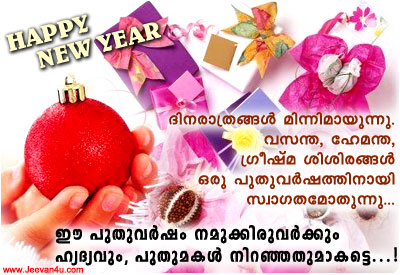 new year greetings 2014 malayalam free new year card 2014 newyear greeting cards
