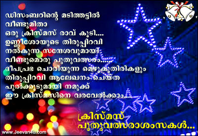 Christmas Wishes Quotes Malayalam www.yuyellowpages.net