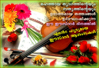 Wedding Wishes  Cards on Easter 2012 Greetings Malayalam Free Easter Card Easter Greeting Cards