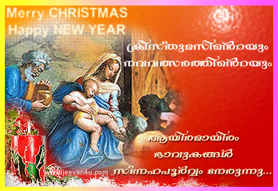 Christmas Greetings 2013 Malayalam Free XMAS Card Christmas Greeting Cards