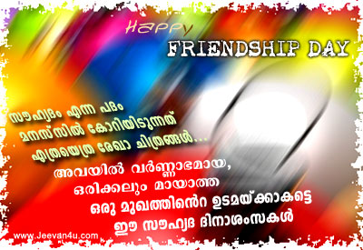For Malayalam Funny Mallu Friendship Friends And History Attached