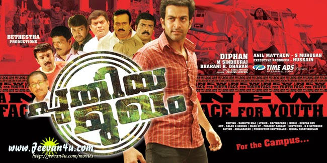 Puthiya Mugham Watch Malayalam movie online
